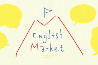 【Report】English Market vol.1