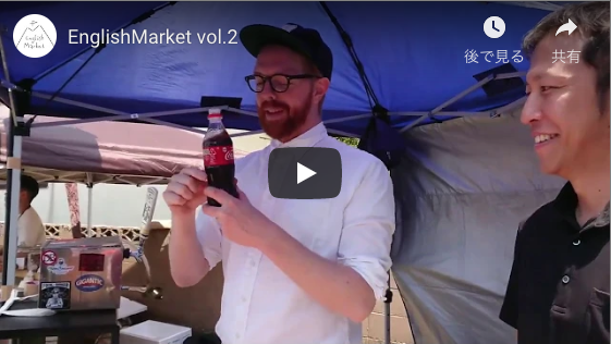 【動画】English Market vol.2
