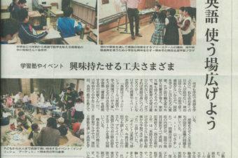 2018/12/7 熊本日日新聞に掲載されました