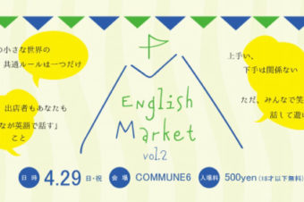 【Report】English Market vol.2