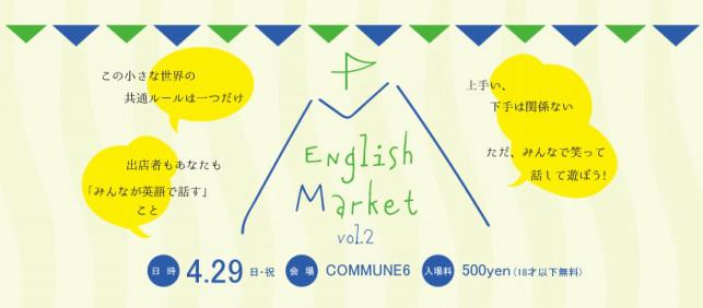 【Report】English Market vol.2