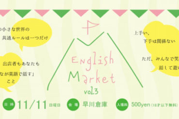 English Market vol.3 (2018/11/11)開催決定