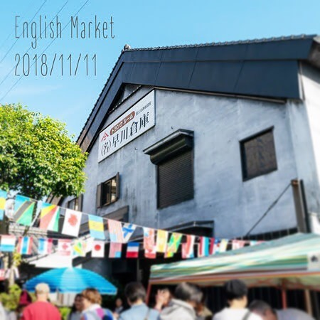【Report】English Market vol.3