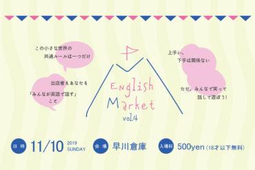 【出店リスト発表】English Market vol.4