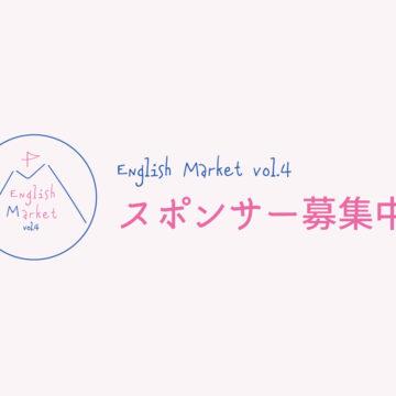 English Market vol.4 開催決定【スポンサー募集中】