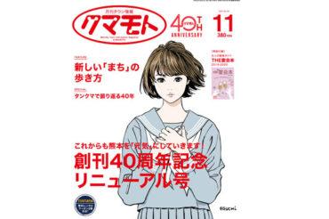 【雑誌掲載】月刊タウン情報クマモト11月号に紹介されました