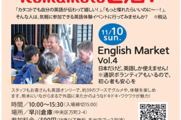 【新聞掲載】リビング熊本 2019年11月9日号に紹介されました