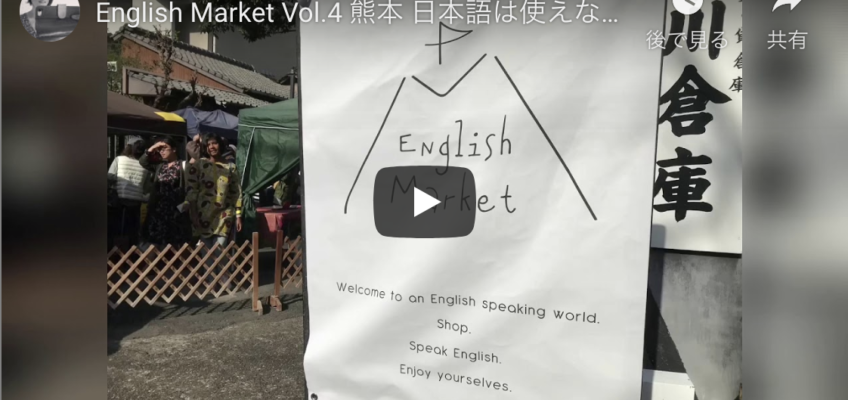 【動画】English Market vol.4