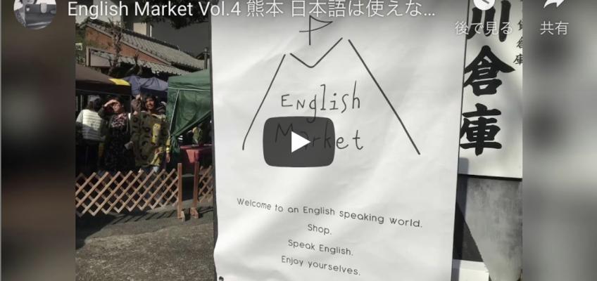 【動画】English Market vol.4